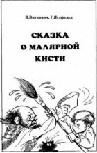 Виктор Виткович - Сказка о малярной кисти