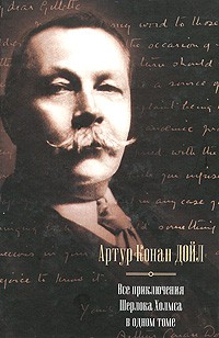 Артур Конан Дойл - Все приключения Шерлока Холмса в одном томе (сборник)