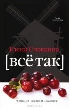 Елена Стяжкина - Всё так (сборник)