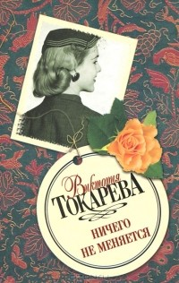 Виктория Токарева — Ничего не меняется
