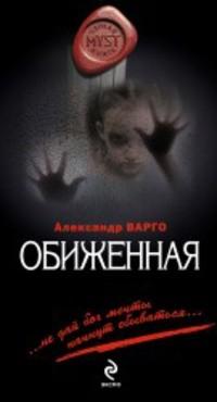 Александр Варго - Обиженная