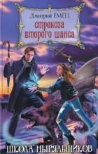 Дмитрий Емец - Стрекоза второго шанса