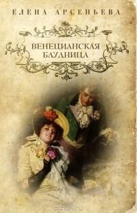 Елена Арсеньева - Венецианская блудница