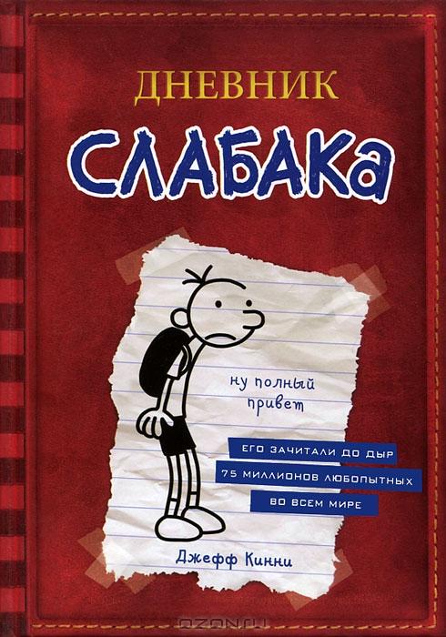 Дневник слабака, джефф кинни – читать онлайн бесплатно на литрес.