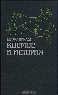 Мирча Элиаде - Космос и история