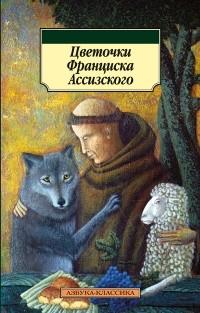 без автора - Цветочки Франциска Ассизского