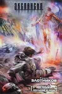Роман Злотников - Вечный. Восставший из пепла