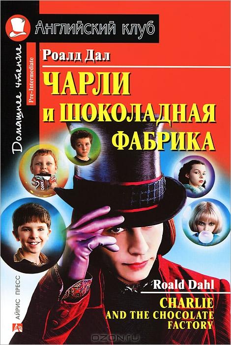 Книга чарли и шоколадная фабрика скачать epub