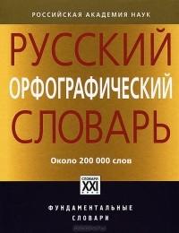 - Русский орфографический словарь. Около 200000 слов