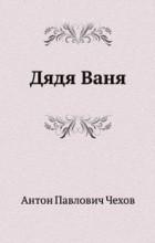 Антон Чехов - Дядя Ваня