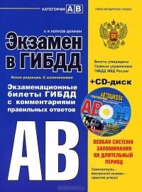Главный справочник автомобилиста корпусов-долинин и без регистрации