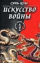Сунь-Цзы - Искусство войны
