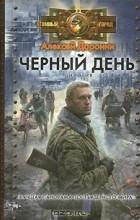 Алексей Доронин - Черный день. Дилогия (сборник)
