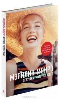 мэрилин монро и ее последняя любовь смотреть онлайн