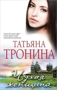 Татьяна Тронина - Чужая женщина