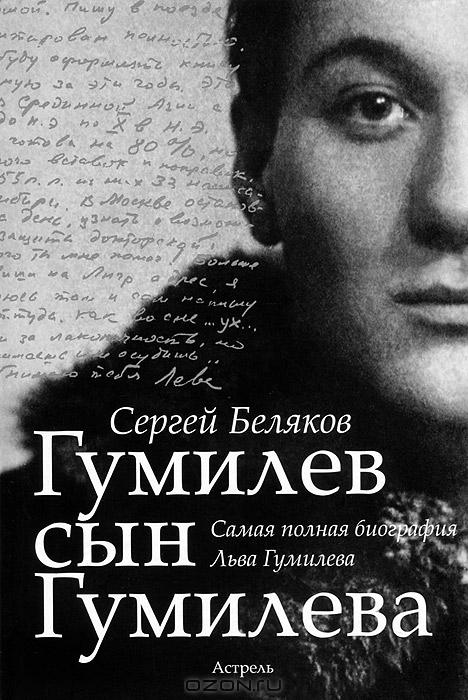 fb2 николая степановича гумилева биография