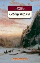 Алексей Иванов - Сердце пармы, или Чердынь - княгиня гор