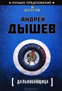 Андрей Дышев - Дальнобойщица
