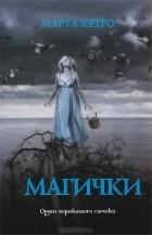 Марта Кетро - Магички
