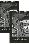 Борис Акунин - Алмазная Колесница (комплект из 2 книг)
