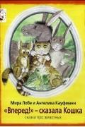 """Мира Лобе - """"Вперед!"""" - сказала Кошка. Сказки про животных"""