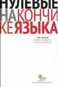 Гасан Гусейнов - Нулевые на кончике языка. Краткий путеводитель по русскому дискурсу
