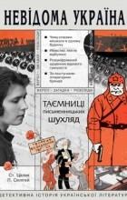 - Таємниці письменницьких шухляд. Детективна історія української літератури