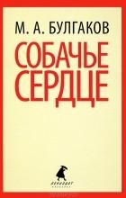 М. А. Булгаков - Собачье сердце. Дьяволиада. Роковые яйца (сборник)