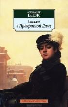 Александр Блок - Стихи о Прекрасной Даме