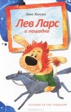 Ханс Хансен - Лев Ларс и лошадка (сборник)