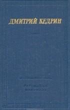 Дмитрий Кедрин - Дмитрий Кедрин. Избранные произведения