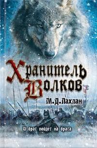 - Хранитель волков