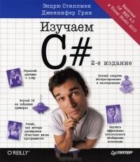 - Изучаем C#