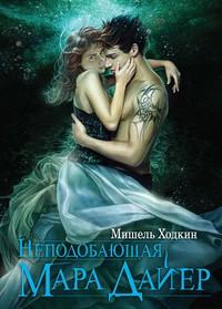 Мишель Ходкин — Неподобающая Мара Дайер