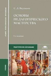 С. Д. Якушева - Основы педагогического мастерства
