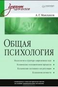 А. Г. Маклаков - Общая психология