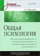 Анатолий Маклаков - Общая психология