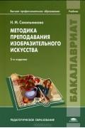 Н. М. Сокольникова - Методика преподавания изобразительного искусства