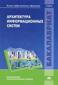 - Архитектура информационных систем