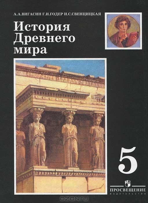 История древнего мира 5 класс читать с параграфами