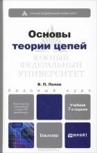 Виктор Попов - Основы теории цепей (+ CD)