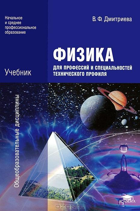 Профессий физике для профиля решебник по дмитриева специальностей технического и