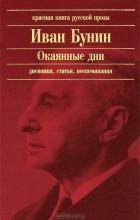 Иван Бунин - Окаянные дни. Дневники, статьи, воспоминания (сборник)