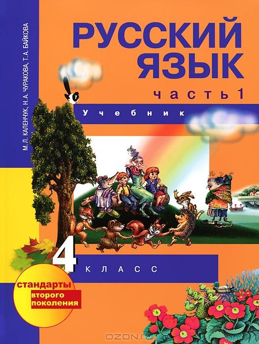 Гдз Русский Язык 4 Класса Каленчук М. 3 Часть
