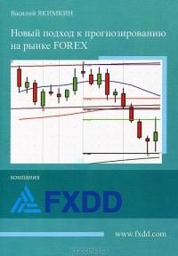 Прогнозированию на рынке forex графический анализ рынка форекс читать
