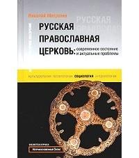 Н. Н. Митрохин — Русская православная церковь: современное состояние и актуальные проблемы