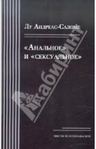 kniga-erotika-lu-salome-6