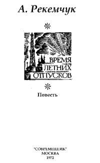 Александр Рекемчук - Время летних отпусков