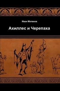 Иван Матвеев - Ахиллес и Черепаха
