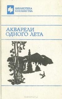 - Акварели одного лета (сборник)